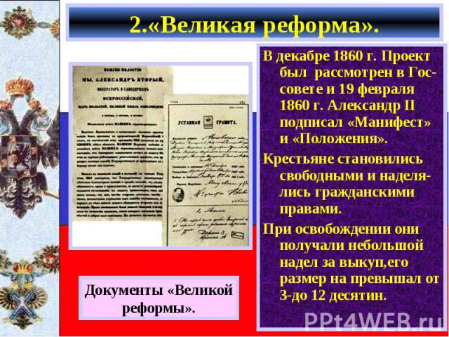 В декабре 1860 г. Проект был рассмотрен в Гос-совете и 19 февраля 1860 г. Александр II подписал «Манифест» и «Положения». В декабре 1860 г. Проект был рассмотрен в Гос-совете и 19 февраля 1860 г. Александр II подписал «Манифест» и «Положения». Крест…
