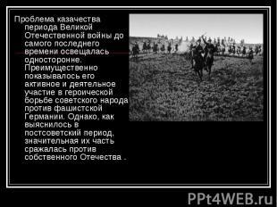 Проблема казачества периода Великой Отечественной войны до самого последнего вре
