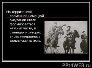 На территориях временной немецкой оккупации стали формироваться казачьи части, в