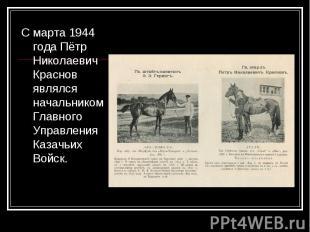 С марта 1944 года Пётр Николаевич Краснов являлся начальником Главного Управлени