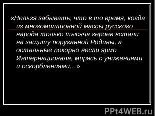«Нельзя забывать, что в то время, когда из многомиллионной массы русского народа