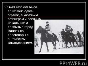 27 мая казакам было приказано сдать оружие, а казачьим офицерам и военным началь