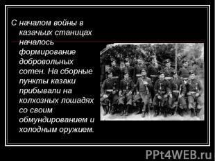 С началом войны в казачьих станицах началось формирование добровольных сотен. На