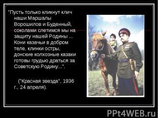 """""""Пусть только кликнут клич наши Маршалы Ворошилов и Буденный, соколами слет"""
