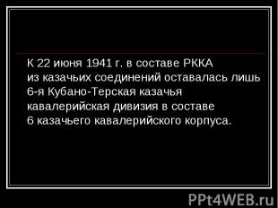 К22 июня 1941г. всоставе РККА изказачьих соединений оста