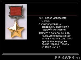 262 Героев Советского Союза 262 Героев Советского Союза 7 кавкорпусов и 17 кавди