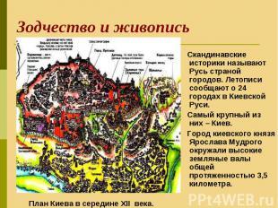 Скандинавские историки называют Русь страной городов. Летописи сообщают о 24 гор