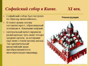 Софийский собор был построен по образцу византийского. Софийский собор был постр