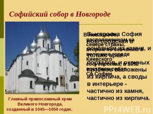 В Новгороде, расположенном на севере страны, втором по значению и величине город