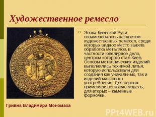 Эпоха Киевской Руси ознаменовалось расцветом художественных ремесел, среди котор