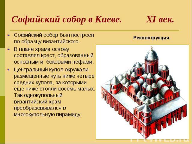 Софийский собор был построен по образцу византийского. Софийский собор был построен по образцу византийского. В плане храма основу составлял крест, образованный основным и боковыми нефами. Центральный купол окружали размещенные чуть ниже четыре сред…
