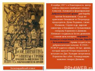 В ноябре 1917 г в Новочеркасск, центр войска Донского прибывает генерал Алексеев