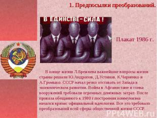 В конце жизни Л.Брежнева важнейшие вопросы жизни страны решали Ю.Андропов, Д.Уст