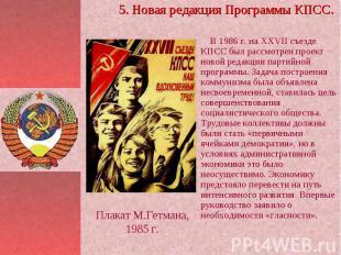 В 1986 г. на ХXVII съезде КПСС был рассмотрен проект новой редакции партийной пр