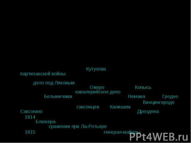 """фортификационные укрепления, за пять дней до великого сражения, Денис Васильевич и предложил Багратиону идею партизанского отряда. Из письма Давыдова князю, генералу Багратиону: """"Ваше сиятельство! Вам известно, что я, оставя место адъютанта ваш…"""
