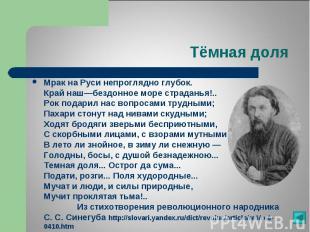 Мрак на Руси непроглядно глубок. Край наш—бездонное море страданья!.. Рок подари