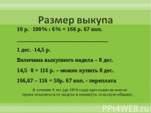 10 р. . 100% : 6% = 166 р. 67 коп. 10 р. . 100% : 6% = 166 р. 67 коп. __________