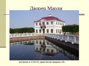 Дворец Марли