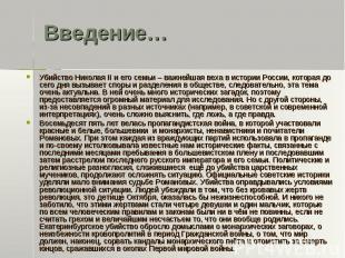Введение… Убийство Николая II и его семьи – важнейшая веха в истории России, кот