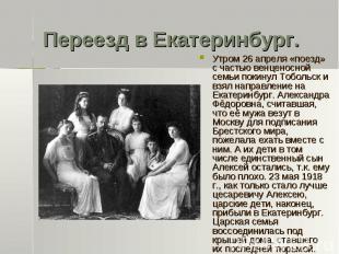 Переезд в Екатеринбург. Утром 26 апреля «поезд» с частью венценосной семьи покин
