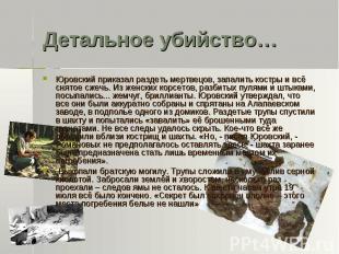 Детальное убийство… Юровский приказал раздеть мертвецов, запалить костры и всё с