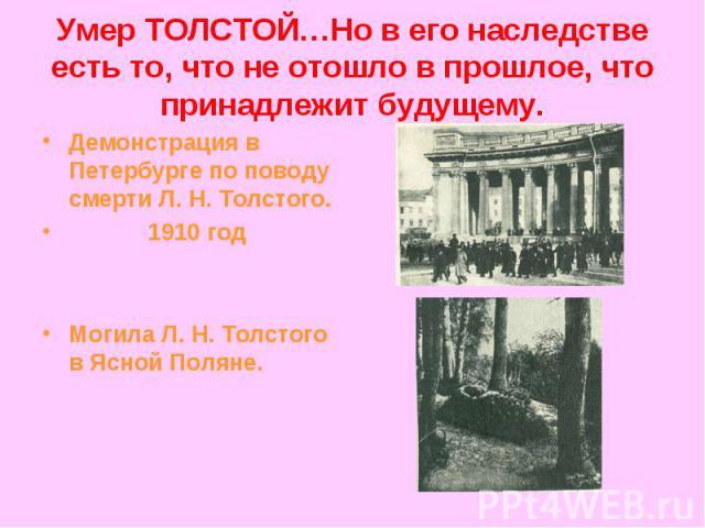 Демонстрация в Петербурге по поводу смерти Л. Н. Толстого. Демонстрация в Петербурге по поводу смерти Л. Н. Толстого. 1910 год Могила Л. Н. Толстого в Ясной Поляне.