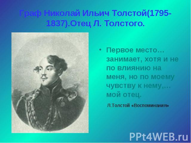 Первое место…занимает, хотя и не по влиянию на меня, но по моему чувству к нему,… мой отец. Л.Толстой «Воспоминания»