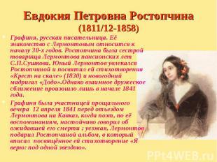 Графиня, русская писательница. Её знакомство с Лермонтовым относится к началу 30