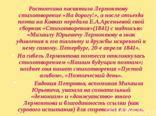 Ростопчина посвятила Лермонтову стихотворение «На дорогу!», а после отъезда поэт