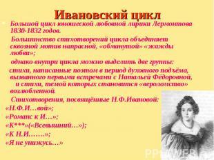 Большой цикл юношеской любовной лирики Лермонтова 1830-1832 годов. Большой цикл