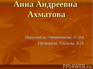 Выполнила: Овчинникова. В. 9-в Проверила: Хиукова. В.Н.