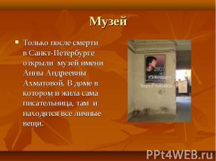 Только после смерти в Санкт-Петербурге открыли музей имени Анны Андреевны Ахмато
