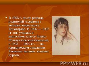 В 1905 г. после развода родителей Ахматова с матерью переехала в Евпаторию. В 19