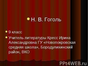 Н. В. Гоголь Н. В. Гоголь