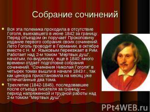 Вся эта полемика проходила в отсутствие Гоголя, выехавшего в июне 1842 за границ
