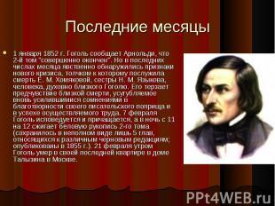 """1 января 1852 г. Гоголь сообщает Арнольди, что 2-й том """"совершенно окончен&"""