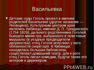 Детские годы Гоголь провел в имении родителей Васильевке (другое название — Янов