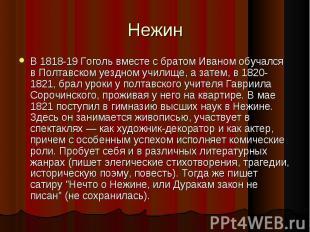 В 1818-19 Гоголь вместе с братом Иваном обучался в Полтавском уездном училище, а