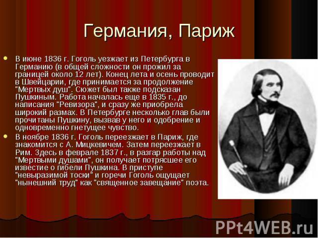 """В июне 1836 г. Гоголь уезжает из Петербурга в Германию (в общей сложности он прожил за границей около 12 лет). Конец лета и осень проводит в Швейцарии, где принимается за продолжение """"Мертвых душ"""". Сюжет был также подсказан Пушкиным. Работ…"""