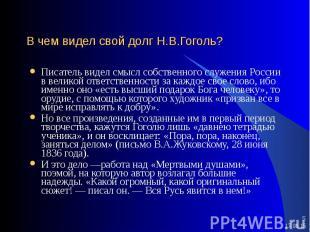 Писатель видел смысл собственного служения России в великой ответственности за к