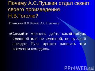 Из письма Н.В.Гоголя А.С.Пушкину: Из письма Н.В.Гоголя А.С.Пушкину: «Сделайте ми