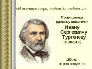 Посвящается Посвящается русскому писателю Ивану Сергеевичу Тургеневу (1818-1883)