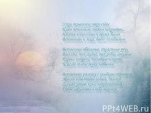 Утро туманное, утро седое, Нивы печальные, снегом покрытые, Нехотя вспомнишь и в