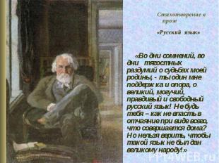 Стихотворение в прозе «Русский язык» «Во дни сомнений, во дни тягостных раздумий