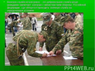 Военная служба по контракту – это добровольная служба когда гражданин заключает