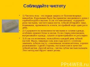 1) Чистота тела - это первая защита от болезнетворных микробов. Идеальным было б