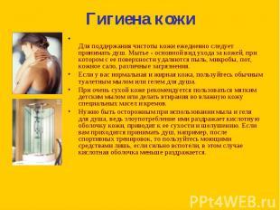Для поддержания чистоты кожи ежедневно следует принимать душ. Мытье - основной в