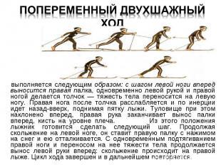 выполняется следующим образом: с шагом левой ноги вперед выносится правая палка,