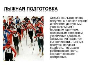 Ходьба на лыжах очень популярна в нашей стране и является доступным, увлекательн