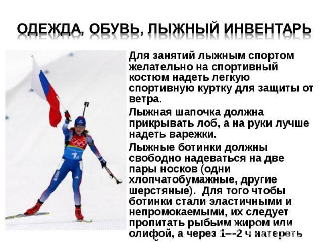 Для занятий лыжным спортом желательно на спортивный костюм надеть легкую спортивную куртку для защиты от ветра. Для занятий лыжным спортом желательно на спортивный костюм надеть легкую спортивную куртку для защиты от ветра. Лыжная шапочка должна при…